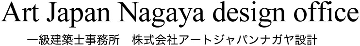 Art Japan Nagaya design office 一級建築士事務所 株式会社アートジャパンナガヤ設計