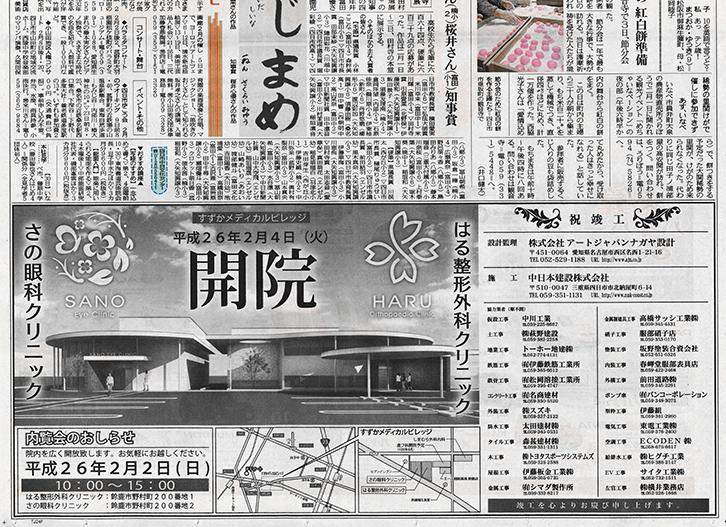 blog_20140131-01