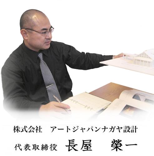 株式会社アートジャパンナガヤ設計 代表取締役 長屋 榮一