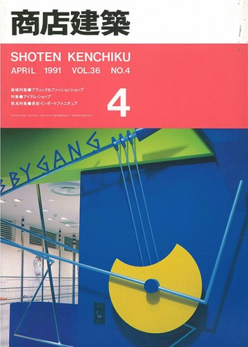 magazine_1991-04_shouten01
